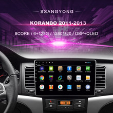 Car DVD For Ssangyong Korando ( 2011-2013) Car Radio Multimedia Video Player Navigation GPS Android 10.0 Double Din-