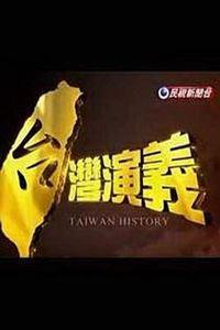 台湾演义/美中80载演義 .美国与中国[HD1080P]