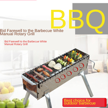 Manual Rotating Household Outdoor Stainless Steel BBQ Grill Charcoal Barbecue Portable Camping Grill BBQ Removable foldable bbq grill outdoor camping picnic cooking grill portable stainless steel charcoal grilling stove barbecue accessory tool
