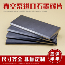 Vacuum pump carbon sheet Hollywang carbon sheet Baker blade air pump air pump carbon fine sheet printing machine accessories