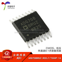 Оригинальные ADG708BRUZ-REEL7 TSSOP-16 8: 1-канальный CMOS Аналоговые мультиплексоры