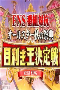 FNS新番对抗全明星秋季盛典 眼力王决战 Part III[HD720P中字]