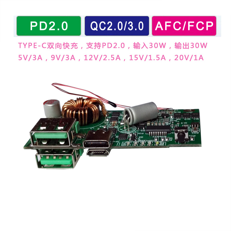 Qualcomm QC3.0/PD2.0/30W Bidirectional Fast Charging Mobile Power Diy Kit Charging Treasure Boost Circuit Board