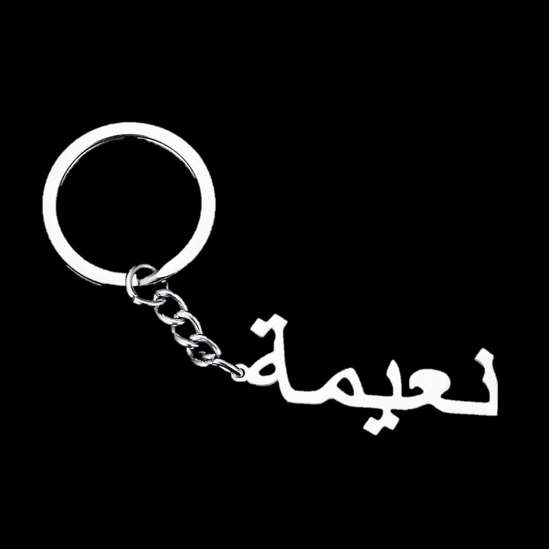 Custom Arabic Name Keychain Silver Gold Chain Stainless Steel Customized Name Keychain Name Jewelry Personalized Gift For Her