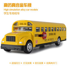 1: 32 MZ Alloy Car Model Campus Bus Model America School Bus with Sound And Light Warrior CHILDREN'S Toy Car(China)