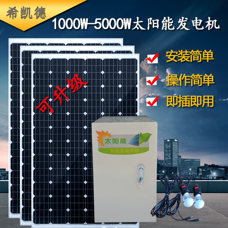 Solar Generator Home 1000w-5000w220v Solar Panel Full Set Photovoltaic Power Generation System