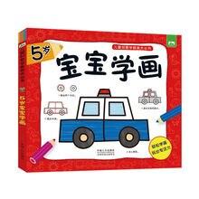 Книжка раскраска для детей от 2 до 5 лет
