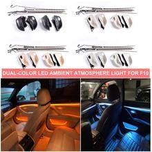 자동차 인테리어 장식 Led 주변 문 빛 줄무늬 분위기 빛 2 색 BMW 5 시리즈 F10/F11 2010 2017