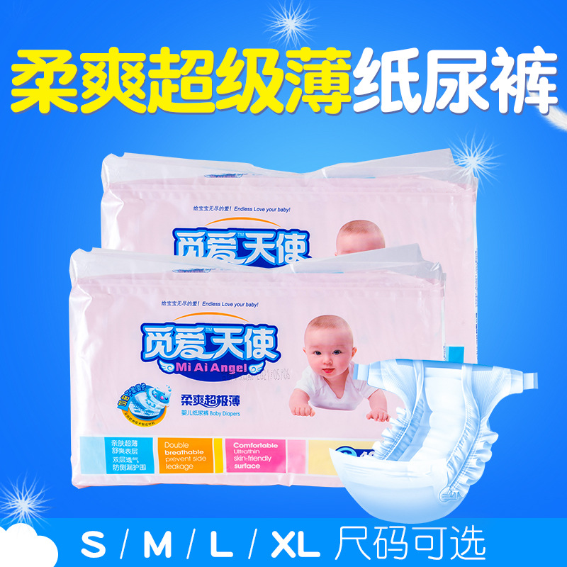 Mi Ai Ultra-Thin Baby Diapers Dry And Breathable Newborn S/ M/L /X L Code Men And Women Baby Baby Diapers