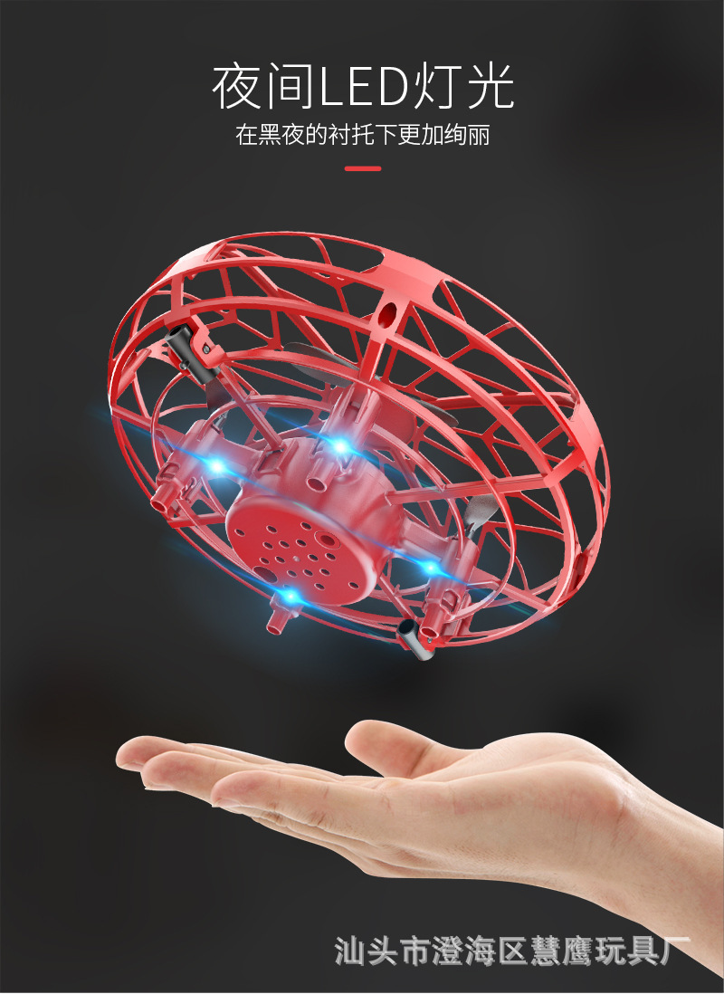 Douyin Hot Selling Sensing Quadcopter Electric UFO Toy Parent And Child Handfeel Interactive Mini Unmanned Aerial Vehicle