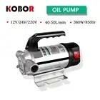50l/мин 12 v/24 v/220 v небольшой автоматический заправочный насос 12 V Электрический автоматический топливоперекачивающий насос для перекачки неф...