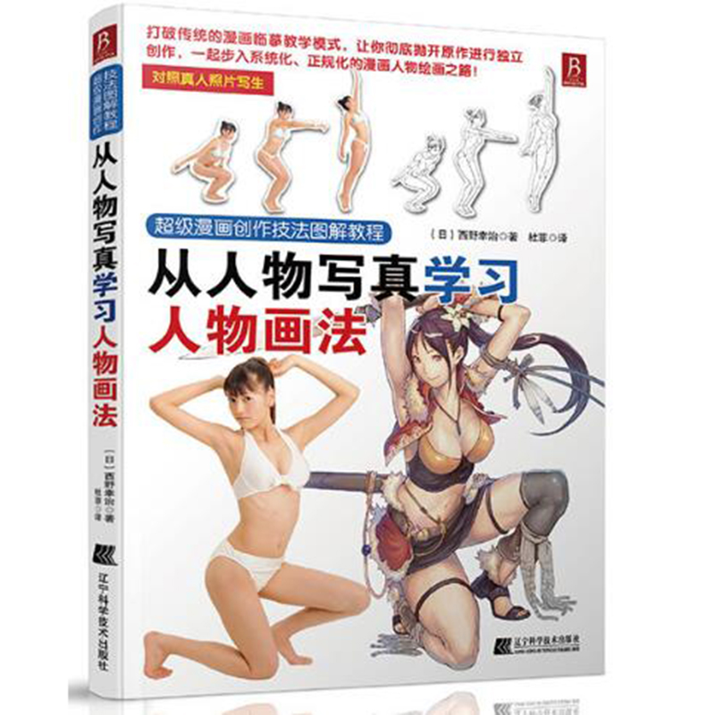 Zero-based Comics Tutorial Book Girl Hand-painted Cartoon Character Painting Tutorial Books Japanese Comics Tutorial Book