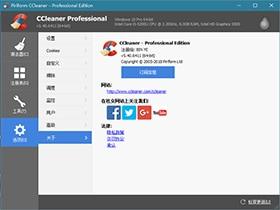 (19.04.28持续更新)CCleaner Professional官方原版下载附带激活码