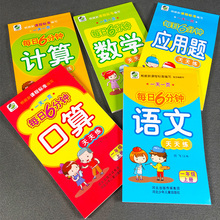 Book Mathematical Calculation Practice Chinese Mental Oral 6-Minute Libros Exercise Daily