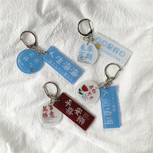 Chinese Characters Blessing Words Key Buckle Combination Acrylic Student Stationery Decorative Pendant Gift Creative Key Chain