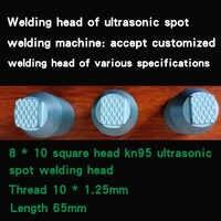 Accept customization8 * 10 square head kn95 ultrasonic spot welding head mask machine accessories  welding head mould round head