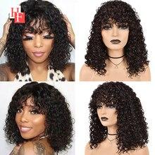HF бразильские волнистые человеческие волосы парики с челкой Remy волосы боб парик полная машинная работа парики дешевые вьющиеся волосы пари...