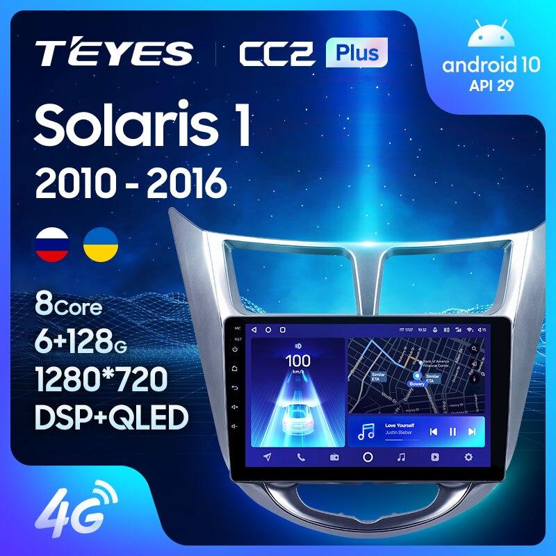 TEYES CC2L и CC2 Plus Штатная магнитола For Хендай Солярис 1 For Hyundai Solaris 1 2010 - 2016 Android до 8-ЯДЕР до 6 + 128ГБ 16*2EQ + DSP 2DIN автомагнитола 2 DIN DVD GPS мультимедиа авто...