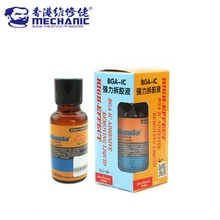 High effect BGA IC Adhesive Glue Removing Epoxy Remover Cell Phone CPU Chip Cleaner 20ml BGA-IC Repair Remove Liquid Tool цена