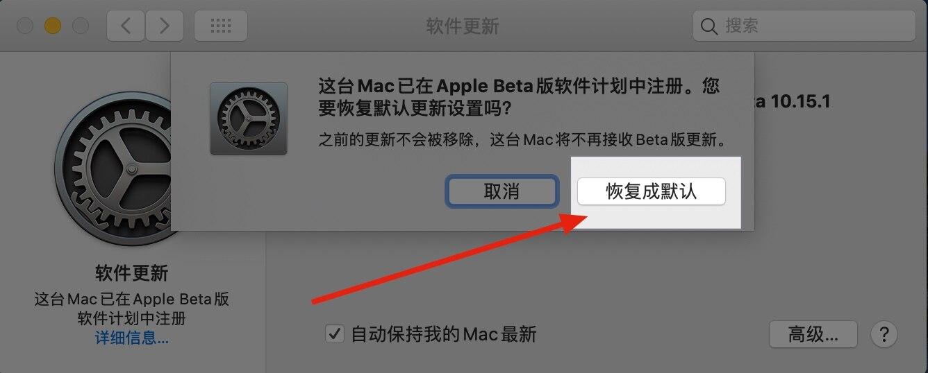 Mac OS苹果电脑关闭Apple Beta版软件计划功能插图7
