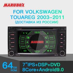Image 1 - Marubox 7A808PX5 DSP, 4GB 64GB 2 Din Máy Nghe Nhạc Đa Phương Tiện Cho Touareg 2003 2011, cho Multivan 2003 DVD Năm 2014 Đài Phát Thanh, Android 9.0