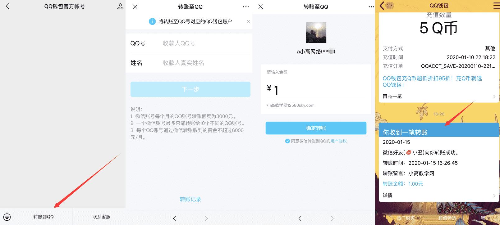 微信余额可以直接转账到QQ上了