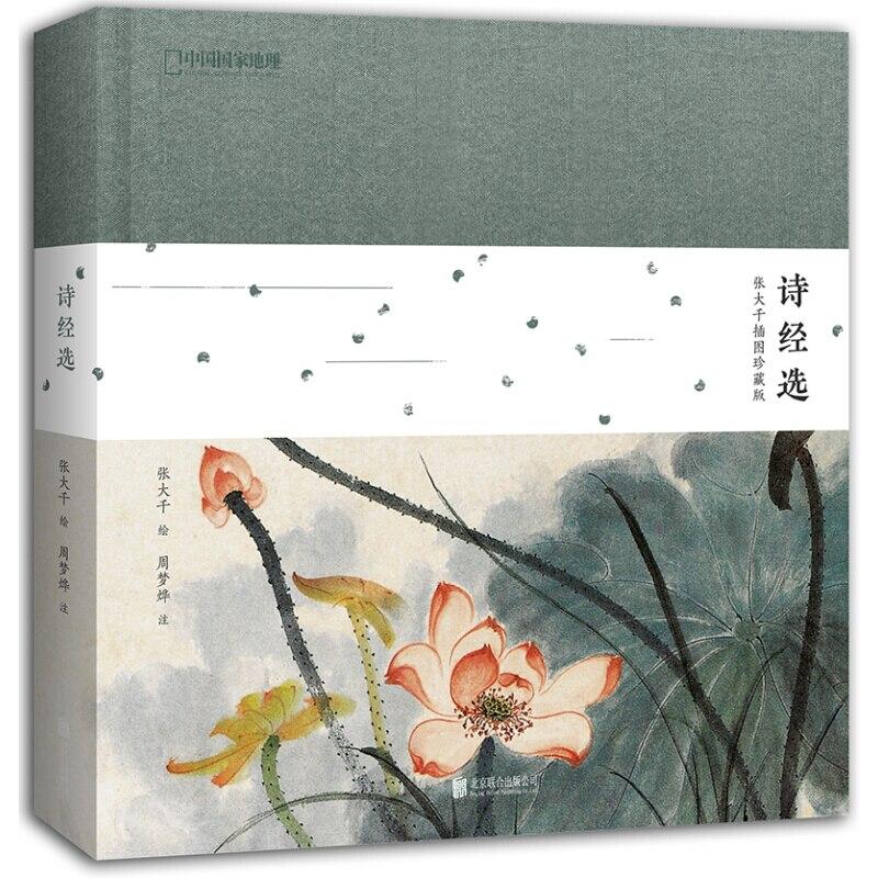 Seçilen kitapları şarkıları: Zhang Daqian erkek çizimler koleksiyonu title=