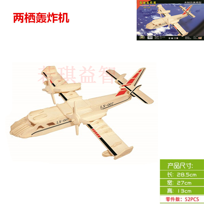 3D wooden model DIY puzzle toy baby hand work assemble game bomber airplane amphibian aircraft used in land or water AW-20 set image