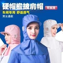 Shawl cap work cap food cap ear band net for men and women factory hat environmental hygiene dustproof easy to wash hat workshop все цены