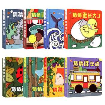 8pcs/set Baby Children Chinese and English bilingual enlightenment book 3D Three-dimensional books Cultivate Kids imagination