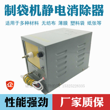 цена на Bag making machine static eliminator 683 type industrial static electricity 16kv oil immersion generator plastic film bag