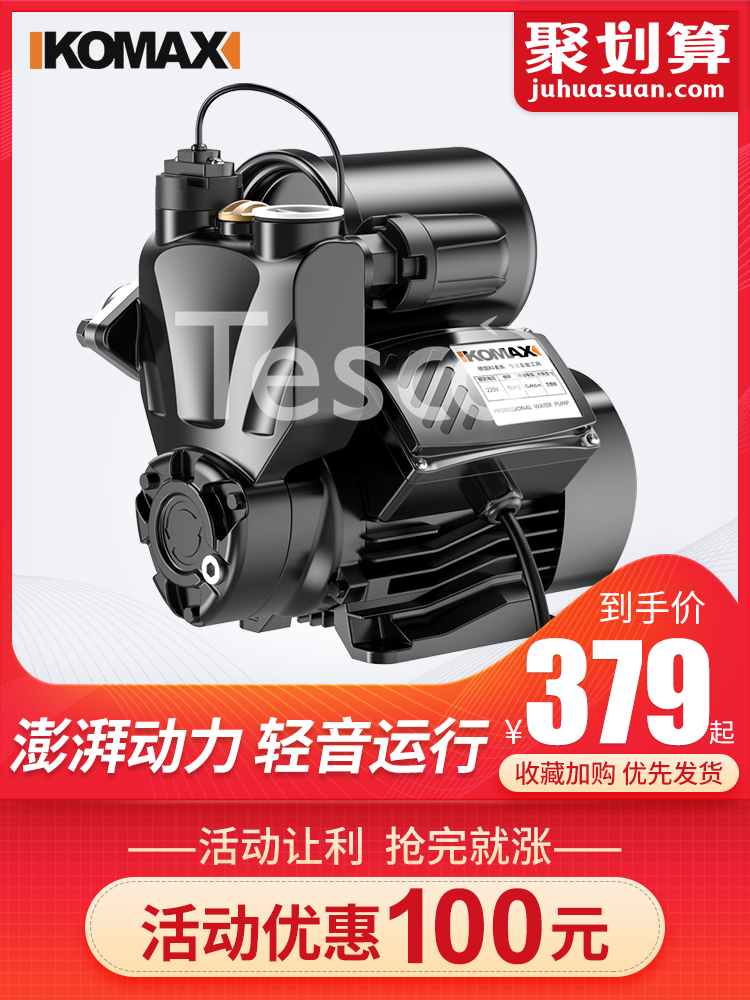 Full automatic household self priming pump booster pump 220V small silent water heater booster pump