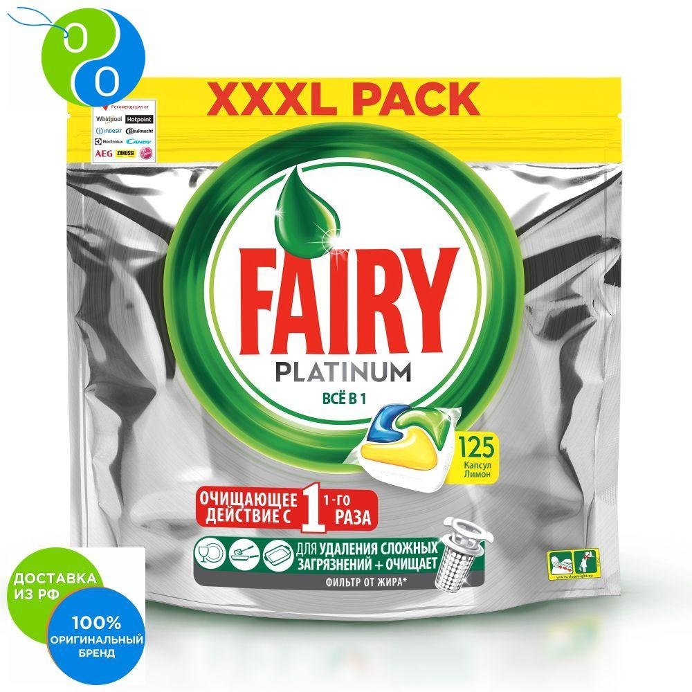 FAIRY Platinum All in 1 Средство для мытья посуды в капсулах для автоматичных посудомоечных машин Лимон 125шт