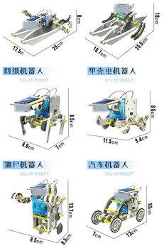 13 In 1 Educational Solar Power Robot Kit DIY Toy Mini Solar Powered System Car Transformation Robot  Gift Toys for Children Boy 6
