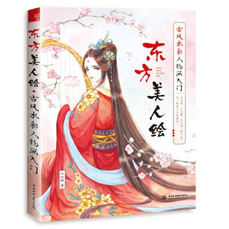 Oriental beauty Women Girls Ladies Watercolor Painting Book Beauty Sketch Drawing Coloring Self-study Tutorial Textbook