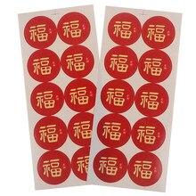 100 pçs/lote fu chinês redondo selo adesivo para produtos de cozimento artesanal adesivos