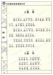 Image 5 - Kitap şarkıları Shi Jing (klasik şiir çin klasikleri kitaplar ile Pinyin