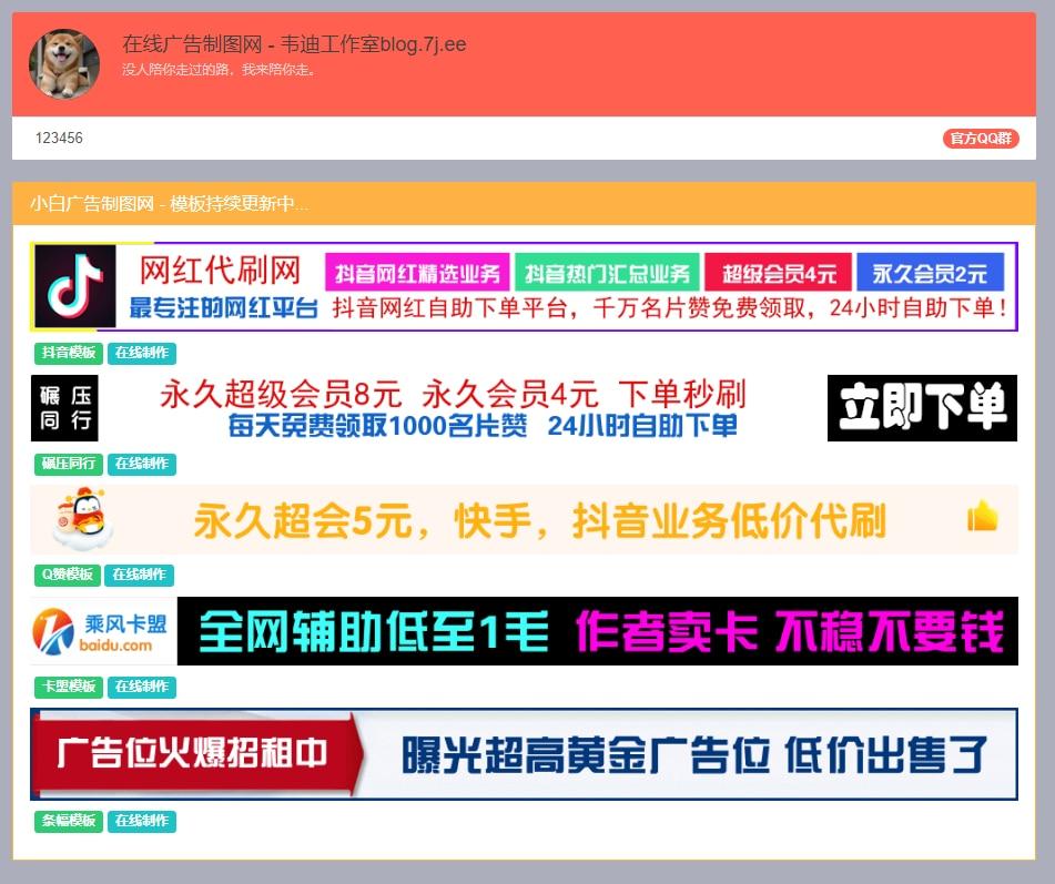 在线制作banner横幅广告图片网站源码