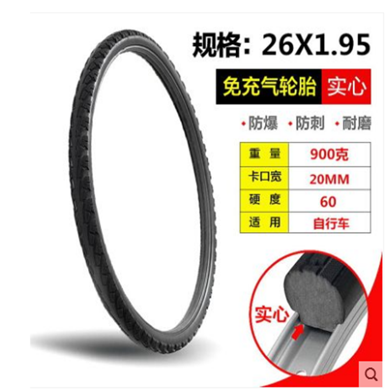 26 Inch Bicycle Solid Tire 26*1.95 Mountain Bike Tire 26X2.125 Tire Tubeless Tire Tire Free Inflatable