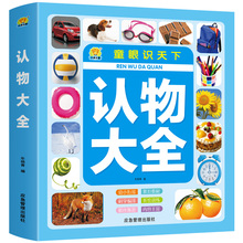 Animal Literacy Daquan Color Picture Book Children 0-3-6-8 Age Baby Reading Book Children's Writing Books Reader Chinese Books