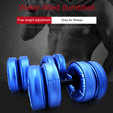 16-20KG Water-filled Dumbbell Fitness Equipment Training Arm Muscle Adjustable Convenient Water Injection Dumbbells