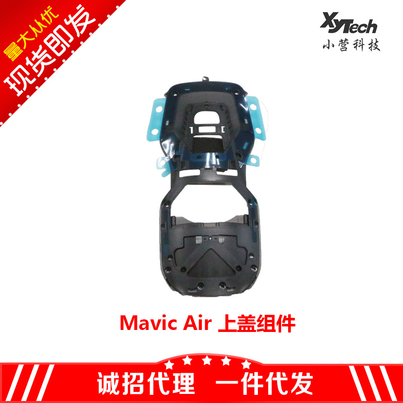 DJI/dji Yulai Mavic Air Upper Cover Component Lower Cover Component Original Factory Unmanned Aerial Vehicle Repair Parts