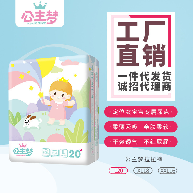 Princess Dream Baby PULL-UPS L20 Baby Girls Newborns Pull Up Diaper Dry And Breathable Infant Baby Diapers