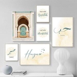 Image 2 - האסלאמי פוסטר חסן השני מסגד מרוקו קיר אמנות בד הדפסת ביסמילה Alhamdulillah תמונה ציור מודרני סלון דקור