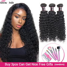 Ishow Kinky Curly Hair Bundles 100% Human Hair
