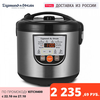 Multi Cookers Zigmund & Shtain MC-D33 Home Kitchen Appliance Cooking cook multicooker Multivarka pressure Bowl 5L Rice Cooker