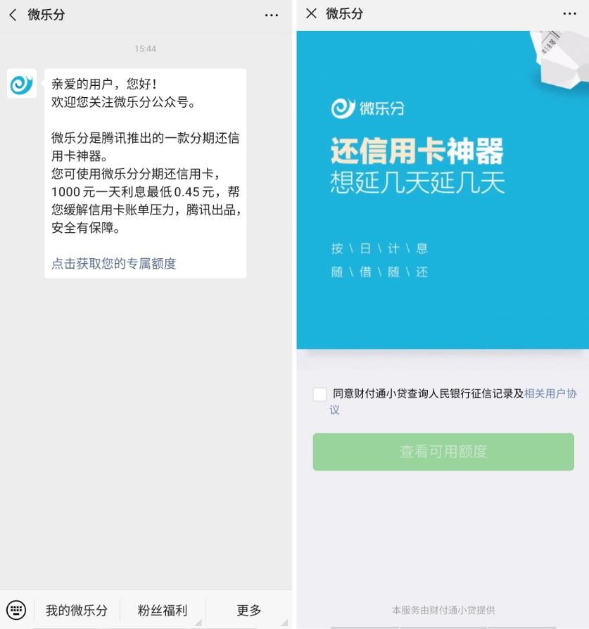 价值58元微信版hua呗开通教程