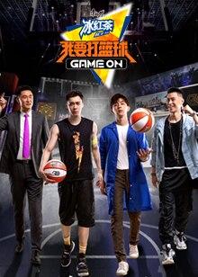 我要打籃球第1季