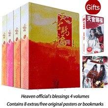 2021 New Tian Guan Ci Fu The Untamed Books For Adults Chinese Novel Comic Book Here You Are MO Do Zu Shi Boy Loves Art Book
