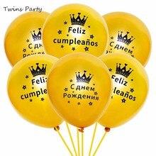 Twins Party 10inch  Gold French FELIZ CUMPLEANOS Balloons Russian CAHEM POAEHNR Latex Crown Happy Birthday